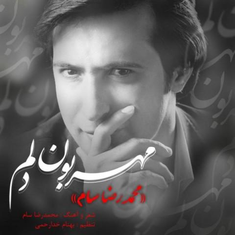 دانلود موزیک جدید محمدرضا سام مهربون دلم