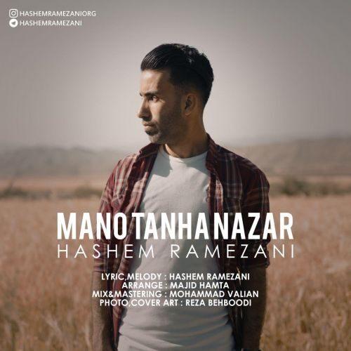 دانلود موزیک جدید هاشم رمضانی منو تنها نزار