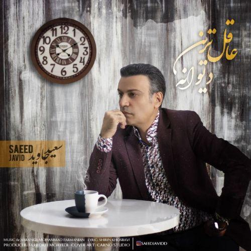 دانلود موزیک جدید سعید جاوید عاقل ترین دیوانه
