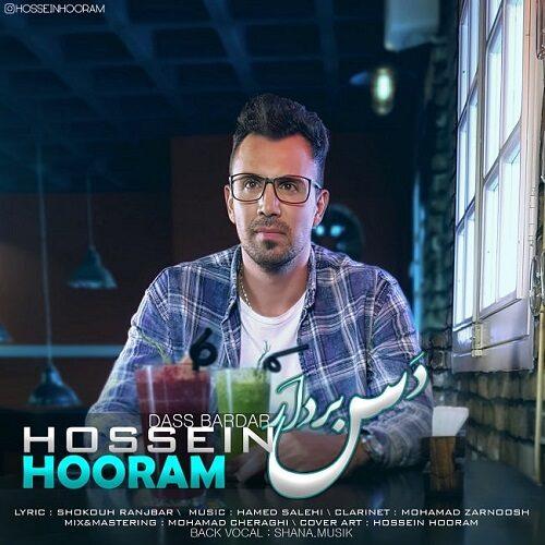 دانلود موزیک جدید حسین هورام دس بردار