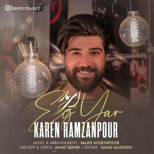 دانلود موزیک جدید کارن رمضان پور ای یار
