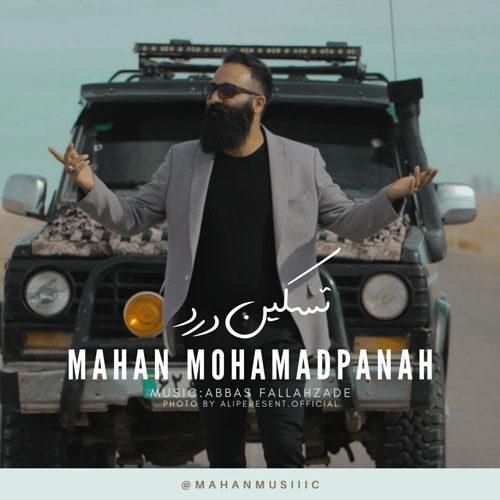 دانلود موزیک جدید ماهان محمد پناه تسکین درد