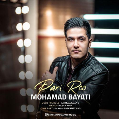 دانلود موزیک جدید محمد بیاتی پری رو