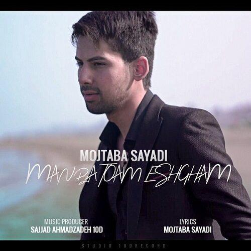 دانلود موزیک جدید مجتبی صیادی من با توام عشقم
