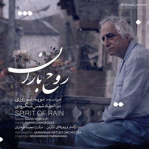 دانلود موزیک جدید نوید نوروزی روح باران